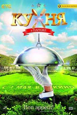 Постер фильма Кухня в Париже (2014)