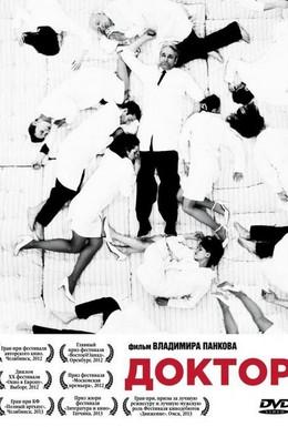 Постер фильма Доктор (2012)