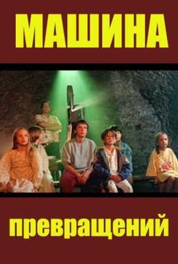 Постер фильма Машина превращений (1995)
