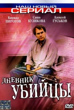 Постер фильма Дневник убийцы (2002)