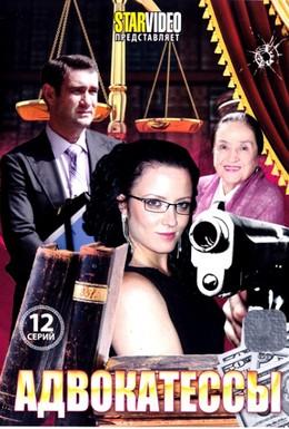 Постер фильма Адвокатессы (2009)