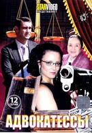 Адвокатессы (2009)