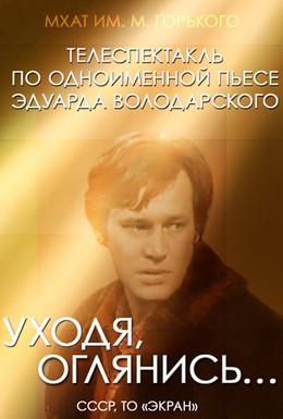 Постер фильма Уходя, оглянись... (1981)