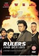 Правители и дилеры (2006)