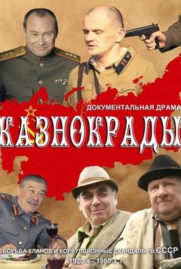 Постер фильма Казнокрады (2011)