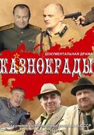 Казнокрады (2011)