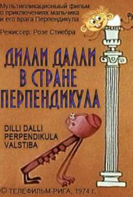 Постер фильма Дилли Далли в стране Перпендикула (1974)