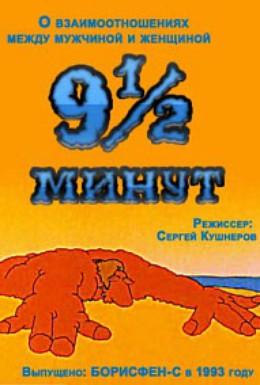 Постер фильма 9 ½ минут (1993)