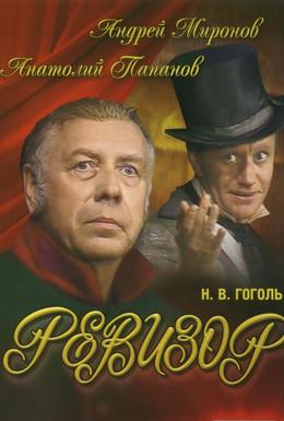 Постер фильма Ревизор (1982)