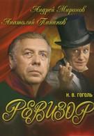 Ревизор (1982)