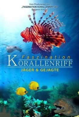 Постер фильма Коралловый риф: Охотники и жертвы (2012)