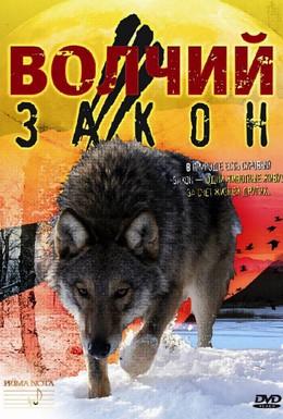 Постер фильма Волчий закон (2008)