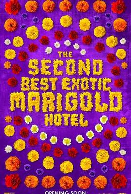 Постер фильма Отель Мэриголд. Заселение продолжается (2015)
