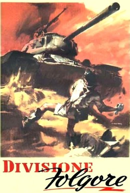 Постер фильма Отряд «Молния» (1955)