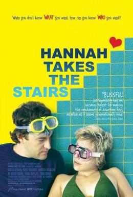 Постер фильма Ханна берет высоту (2007)