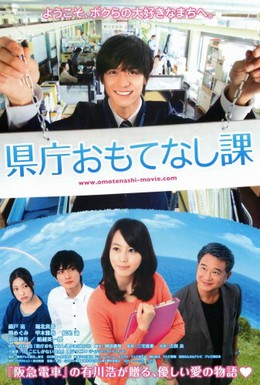 Постер фильма Отдел гостеприимства префектуры (2013)