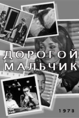 Постер фильма Дорогой мальчик (1973)