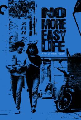 Постер фильма Конец лёгкой жизни (1979)