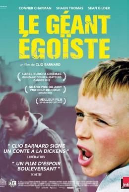 Постер фильма Великан-эгоист (2013)