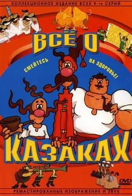 Постер фильма Как казаки соль покупали (1975)