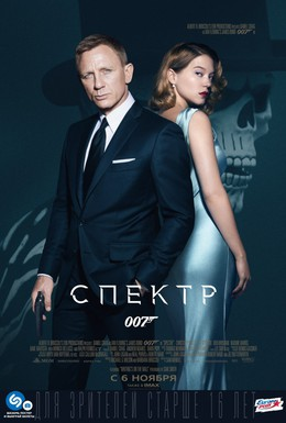 Постер фильма 007: Спектр (2015)