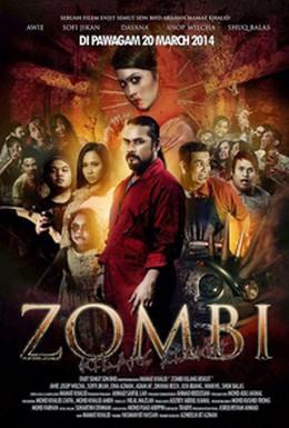 Постер фильма Зомби с бисквитной фабрики (2014)