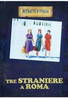 Три иностранки в Риме (1958)