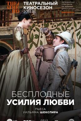 Постер фильма Бесплодные усилия любви (2010)