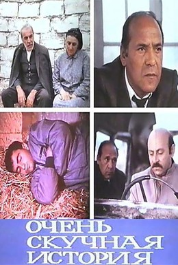 Постер фильма Очень скучная история (1988)