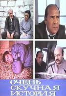 Очень скучная история (1988)