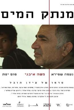 Постер фильма Отключающий воду (2012)