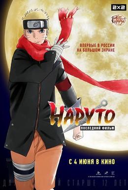 Постер фильма Наруто: Последний фильм (2014)