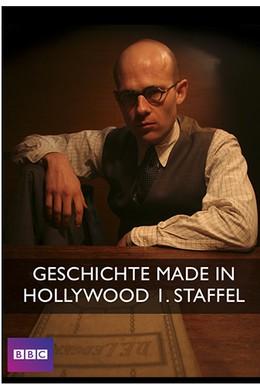 Постер фильма Истории за кадром (2007)