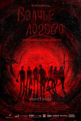 Постер фильма Волчье логово (2014)