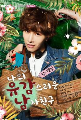 Постер фильма Мой невезучий парень (2015)