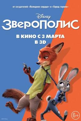 Постер фильма Зверополис (2016)