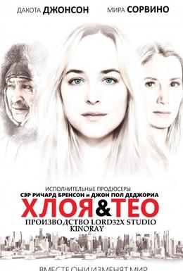 Постер фильма Хлоя и Тео (2015)