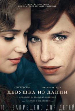 Постер фильма Девушка из Дании (2015)