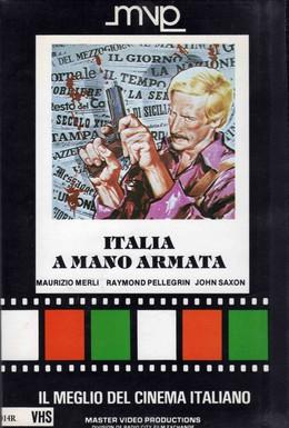 Постер фильма Италия – рука с пистолетом (1976)