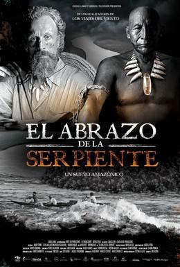 Постер фильма Объятия змея (2015)