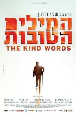 Постер фильма Добрые слова (2015)