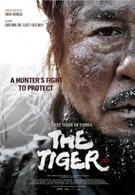 Тигр (2015)