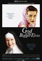 Бог – это большой Элвис (2012)
