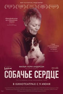 Постер фильма Собачье сердце (2015)