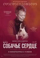 Собачье сердце (2015)