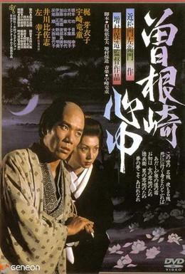 Постер фильма Двойное самоубийство в Сонэдзаки (1978)
