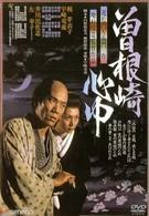 Двойное самоубийство в Сонэдзаки (1978)