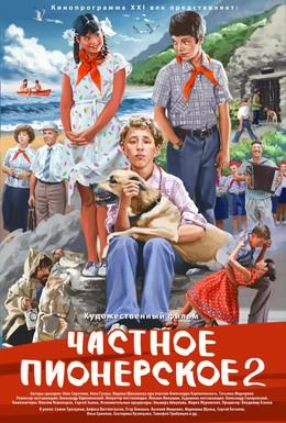 Постер фильма Частное пионерское 2 (2015)