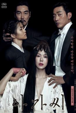 Постер фильма Служанка (2016)