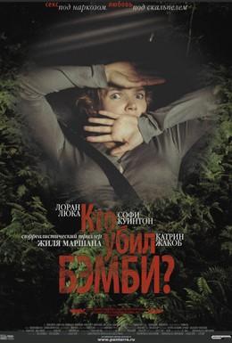 Постер фильма Кто убил Бэмби? (2003)